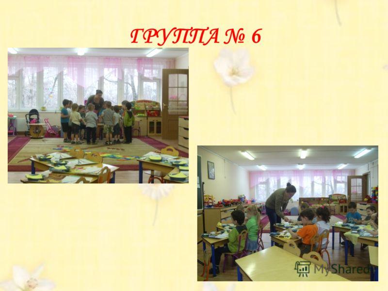 ГРУППА 6