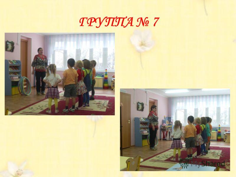 ГРУППА 7