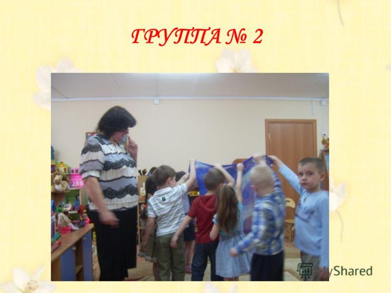 ГРУППА 2