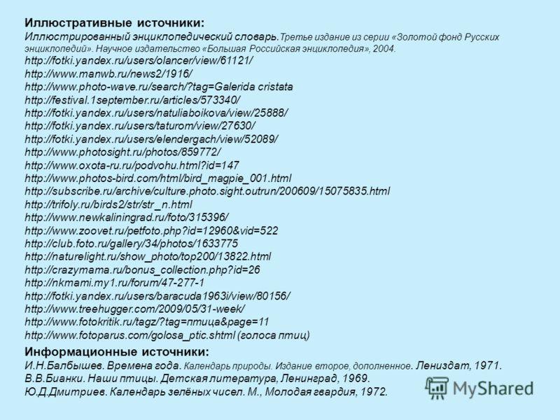 Иллюстративные источники: Иллюстрированный энциклопедический словарь. Третье издание из серии «Золотой фонд Русских энциклопедий». Научное издательство «Большая Российская энциклопедия», 2004. http://fotki.yandex.ru/users/olancer/view/61121/ http://w