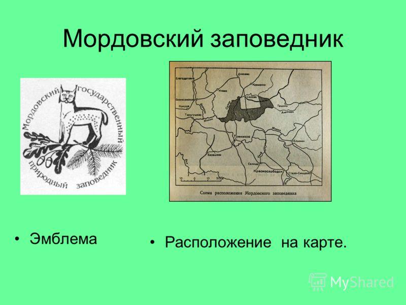 Мордовский заповедник Эмблема Расположение на карте.