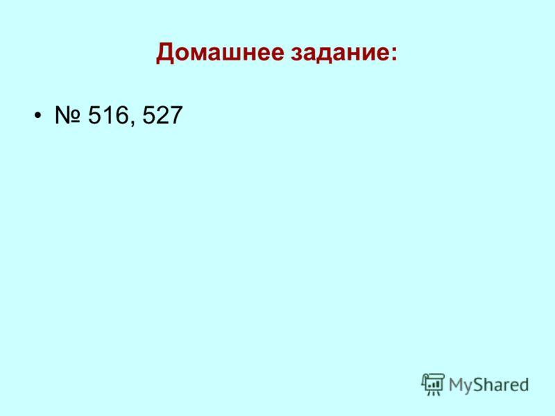 Домашнее задание: 516, 527