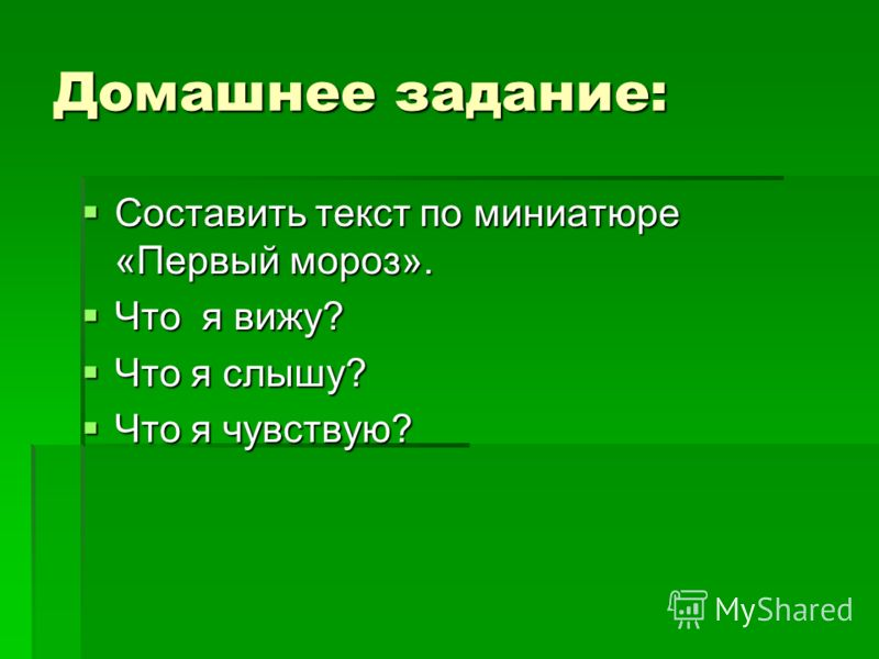 Домашнее задание: Составить текст по миниатюре «Первый мороз». Составить текст по миниатюре «Первый мороз». Что я вижу? Что я вижу? Что я слышу? Что я слышу? Что я чувствую? Что я чувствую?