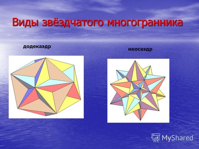 Виды звёздчатого многогранника додекаэдр икосаэдр