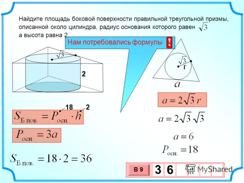 ! Найдите площадь боковой поверхности правильной треугольной призмы, описанной около цилиндра, радиус основания которого равен а высота равна 2. 22218 3 х 1 0 х В 9 3 6
