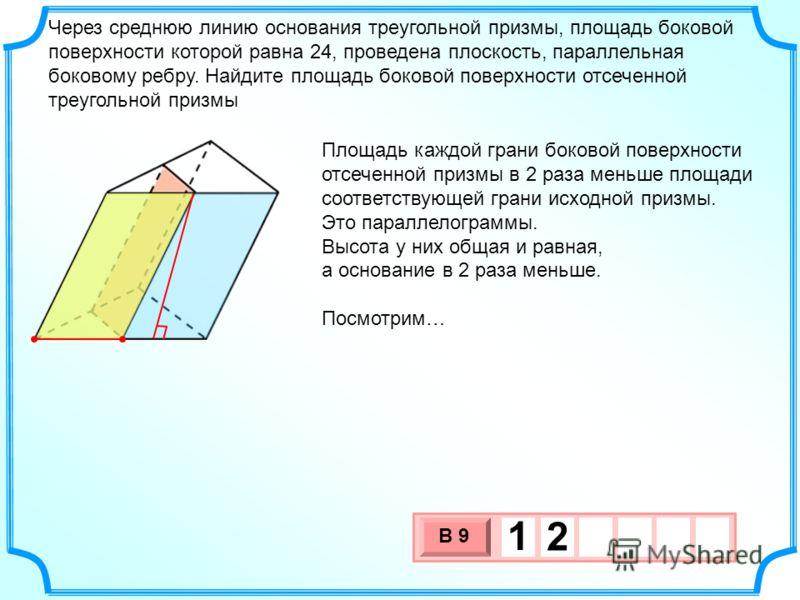 Через среднюю линию основания треугольной призмы, площадь боковой поверхности которой равна 24, проведена плоскость, параллельная боковому ребру. Найдите площадь боковой поверхности отсеченной треугольной призмы Площадь каждой грани боковой поверхнос