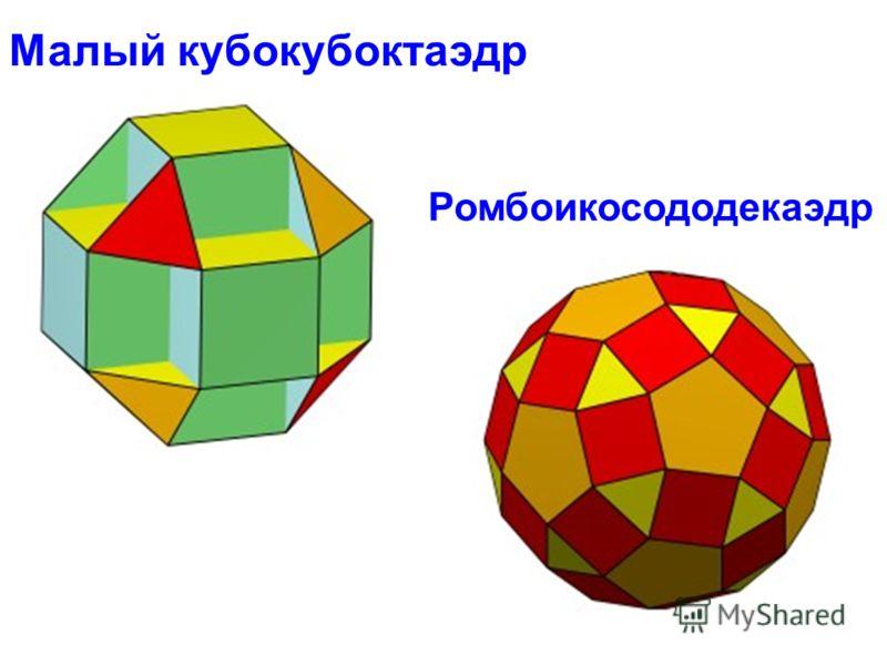 Малый кубокубоктаэдр Ромбоикосододекаэдр