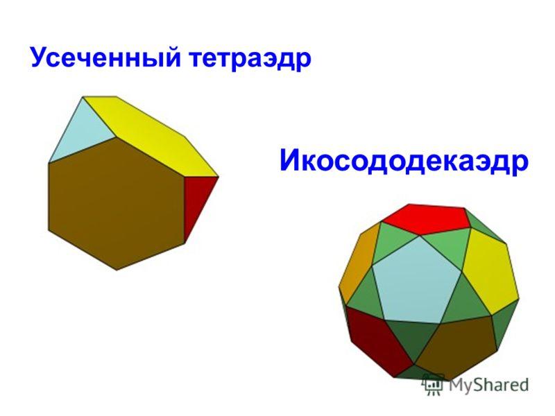 Усеченный тетраэдр Икосододекаэдр