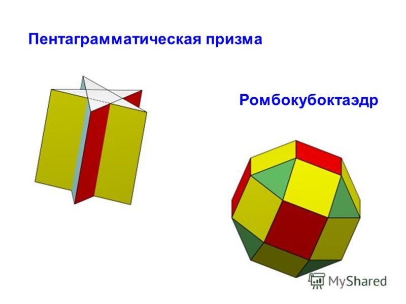 Пентаграмматическая призма Ромбокубоктаэдр