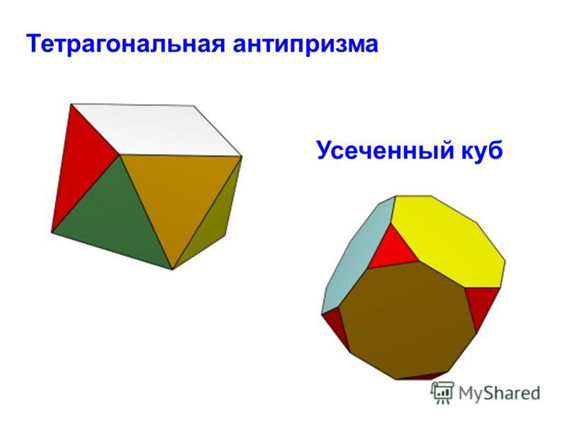 Тетрагональная антипризма Усеченный куб