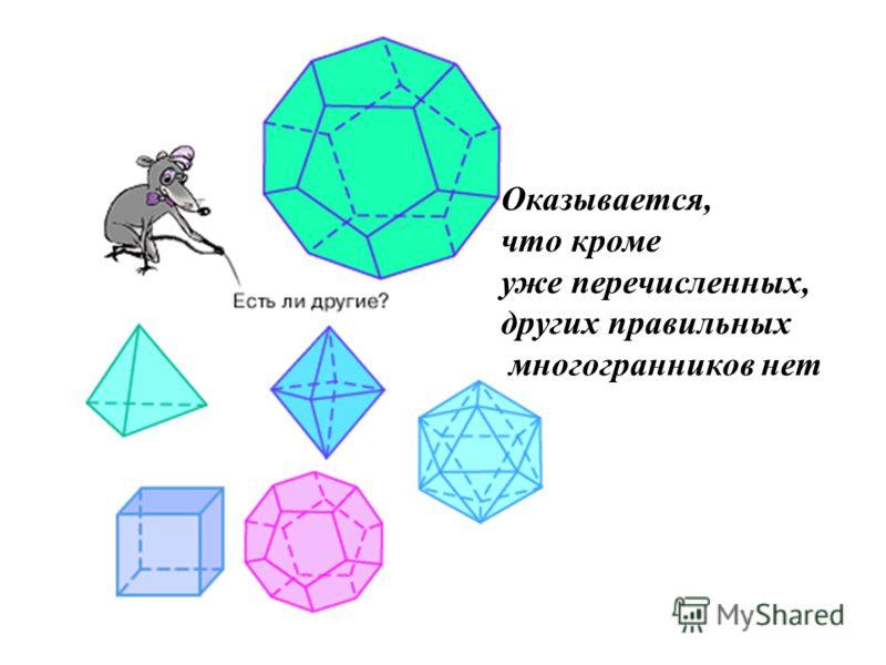 Оказывается, что кроме уже перечисленных, других правильных многогранников нет