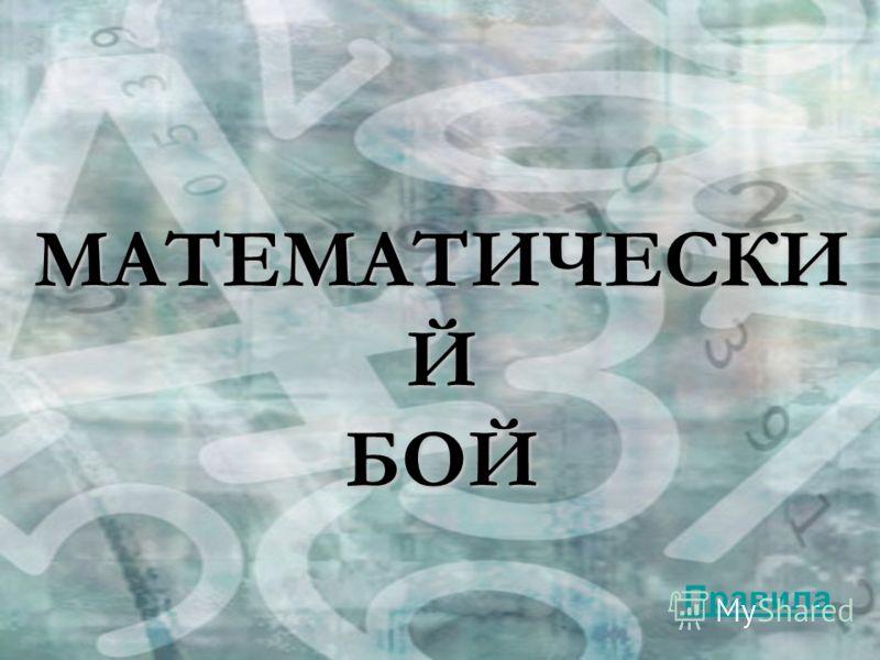 МАТЕМАТИЧЕСКИ Й БОЙ Правила