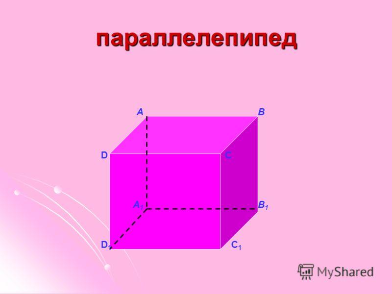 параллелепипед А В D C А 1 В 1 D 1 C 1