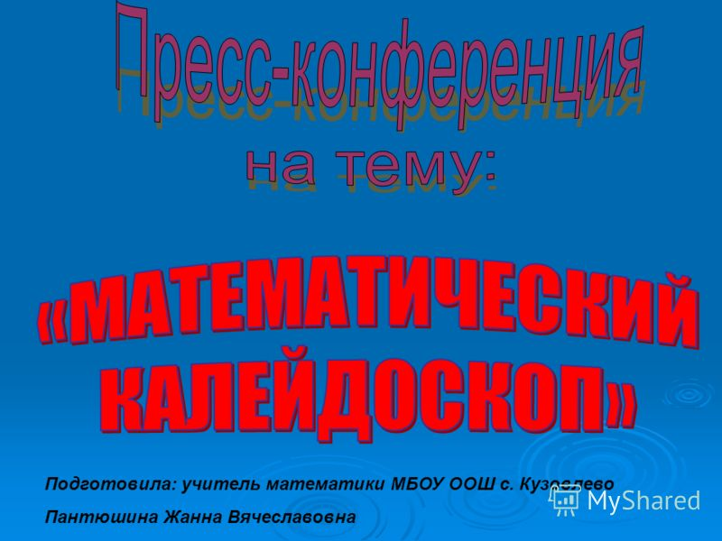 Подготовила: учитель математики МБОУ ООШ с. Кузовлево Пантюшина Жанна Вячеславовна