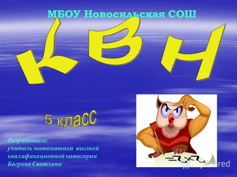 МБОУ Новосильская СОШ Разработала: учитель математики высшей квалификационной категории Багрова Светлана