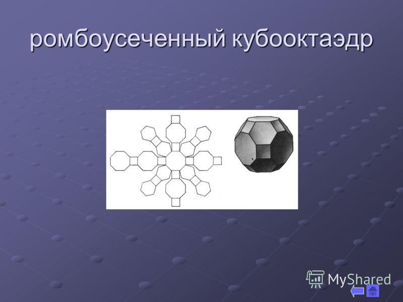 ромбоусеченный кубооктаэдр
