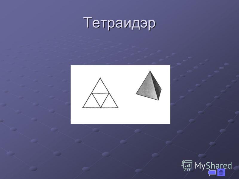 Тетраидэр