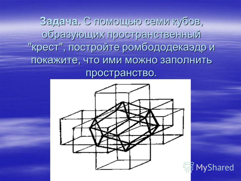 Решение. Так как правильный тетраэдр имеет шесть равных ребер, то можно подобрать такой куб, чтобы диагонали его граней были ребрами правильного тетраэдра (рис.2). Центр куба является и центром тетраэдра, ведь четыре вершины тетраэдра являются и верш