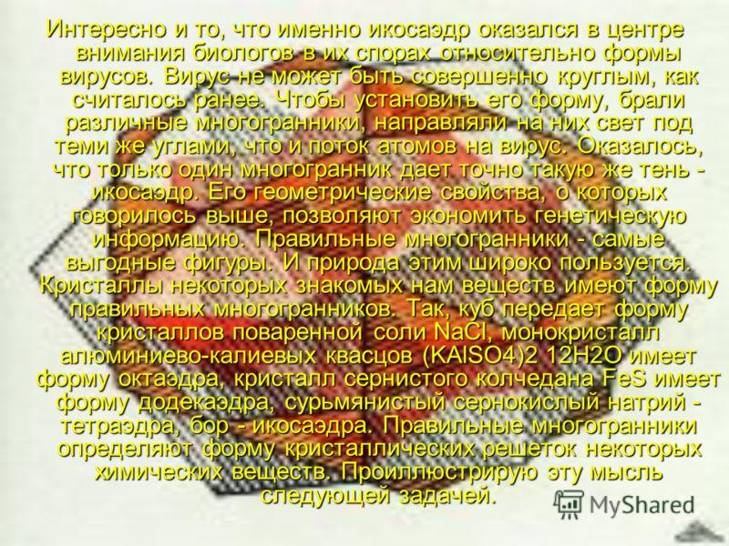 Проделав огромную вычислительную работу, в 1596 г. И. Кеплер в книге