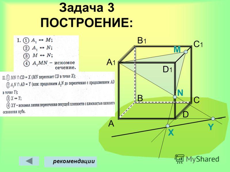 Задача 3 ПОСТРОЕНИЕ: A B D C C1C1 B1B1 A1A1 M Х рекомендации Y D1D1 N