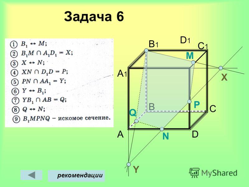 Задача 6 A B D C C1C1 B1B1 A1A1 M Х рекомендации Y D1D1 N P Q