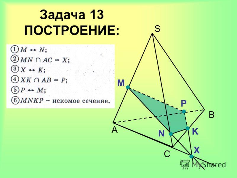 Задача 13 ПОСТРОЕНИЕ: A B C S M Х N P K