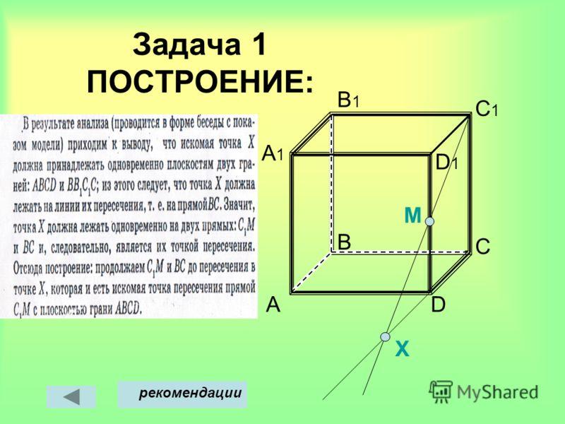 Задача 1 ПОСТРОЕНИЕ: A D1D1 B D C C1C1 B1B1 A1A1 M Х рекомендации