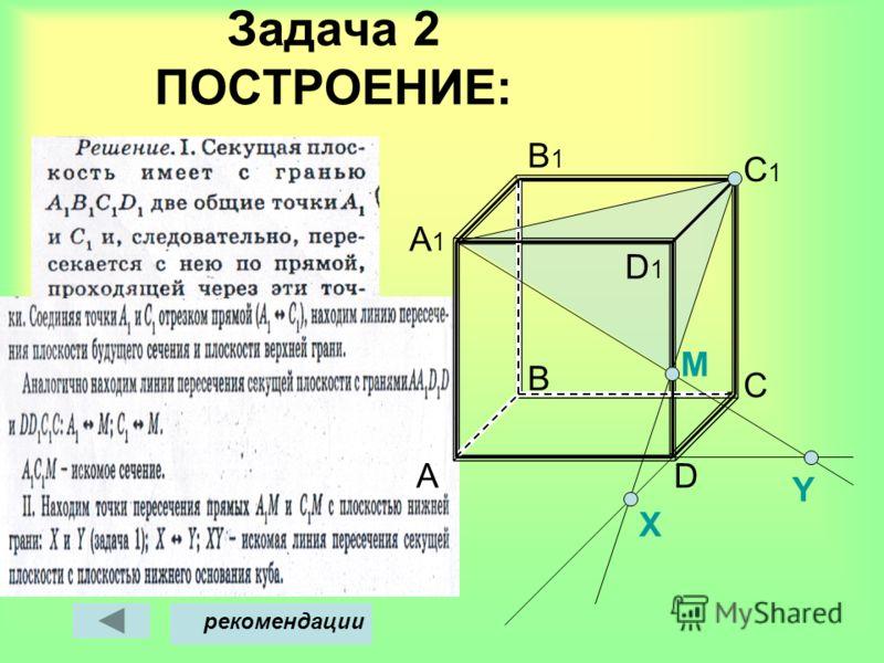 Задача 2 ПОСТРОЕНИЕ: A B D C C1C1 B1B1 A1A1 M Х рекомендации Y D1D1