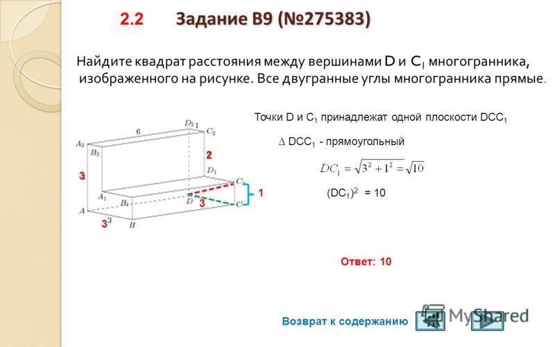 2.1 Задание B9 ( 275369) 2.1 Задание B9 ( 275369) Найдите квадрат расстояния между вершинами А и В 2 многогранника, изображенного на рисунке. Все двугранные углы многогранника прямые. Точки А и В 2 принадлежат одной плоскости АА 2 В 2 Т.к. все двугра