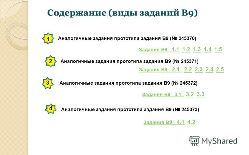 Задания B 9 Произвольные многогранники Создано в 2011 году Работа учителя математики Зениной Алевтины Дмитриевны
