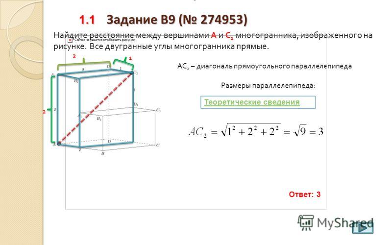 Содержание (виды заданий В9) Аналогичные задания прототипа задания B9 ( 245370) 1 Аналогичные задания прототипа задания B9 ( 245371) 2 3 4 Аналогичные задания прототипа задания B9 ( 245372) Аналогичные задания прототипа задания B9 ( 245373) Задания В