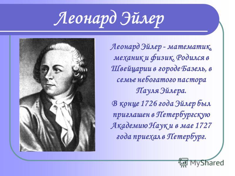 История открытия теоремы Эйлера Теорема Эйлера была открыта французским ученым Рене Декартом еще в 1640 году, затем забыта более чем на сто лет и лишь в 1752 году переоткрыта математиком Леонардом Эйлером, имя которого она носит.