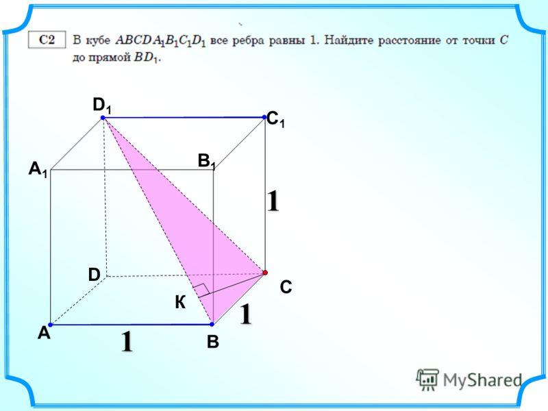 D А В С А1А1 D1D1 С1С1 В1В1 1 1 1 К