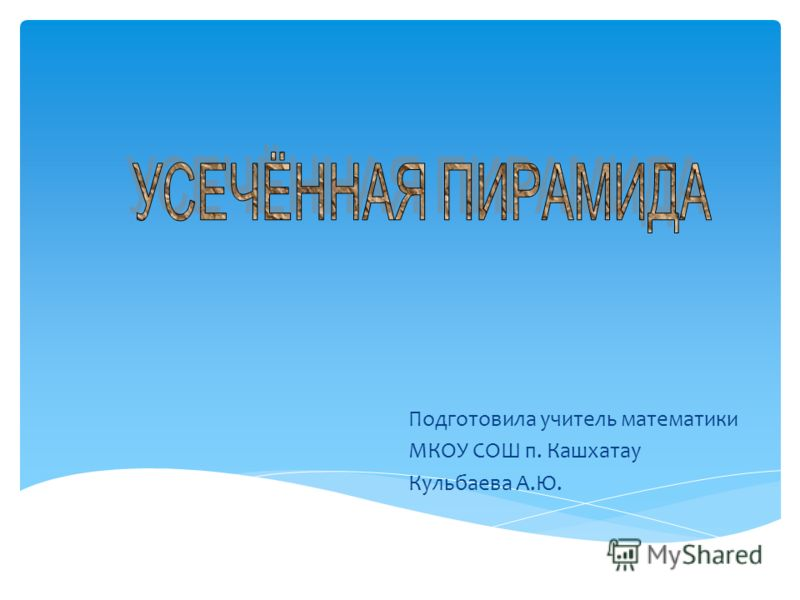 Подготовила учитель математики МКОУ СОШ п. Кашхатау Кульбаева А.Ю.