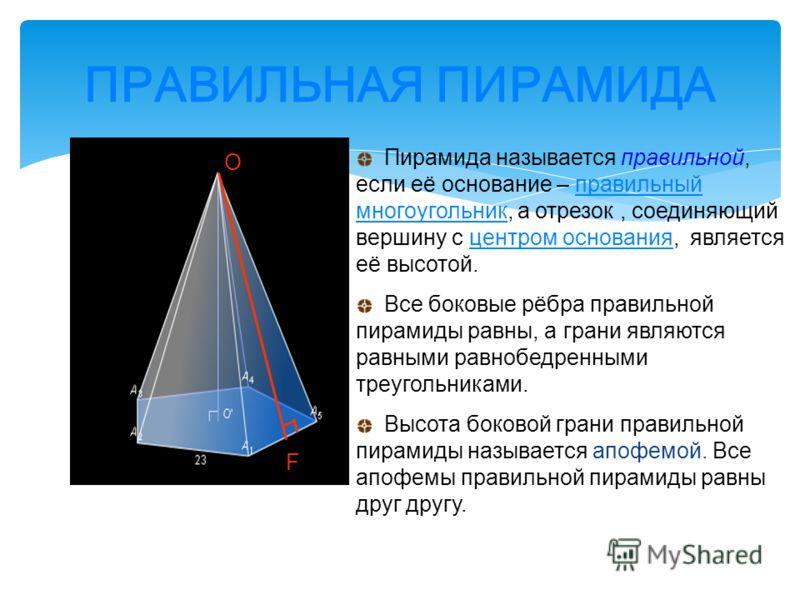 ПРАВИЛЬНАЯ ПИРАМИДА Пирамида называется правильной, если её основание – правильный многоугольник, а отрезок, соединяющий вершину с центром основания, является её высотой.правильный многоугольникцентром основания Все боковые рёбра правильной пирамиды
