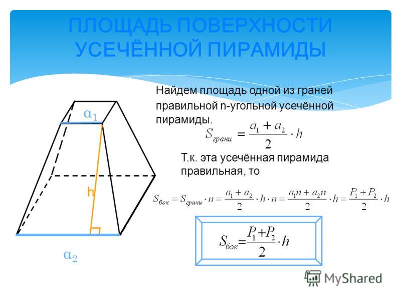 ПЛОЩАДЬ ПОВЕРХНОСТИ УСЕЧЁННОЙ ПИРАМИДЫ Найдем площадь одной из граней правильной n-угольной усечённой пирамиды. α2α2 α1α1 h Т.к. эта усечённая пирамида правильная, то