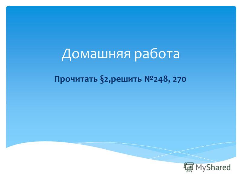 Домашняя работа Прочитать §2,решить 248, 270