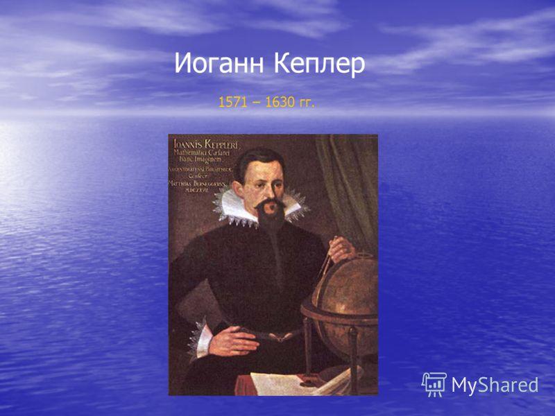 Иоганн Кеплер 1571 – 1630 гг.
