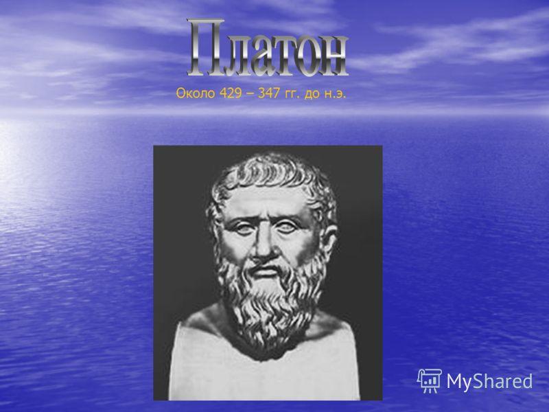 Около 429 – 347 гг. до н.э.