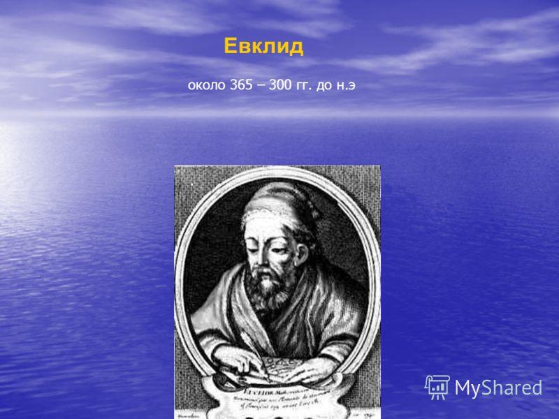 Евклид около 365 – 300 гг. до н.э