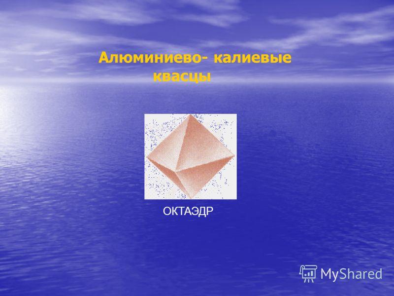 Алюминиево- калиевые квасцы ОКТАЭДР