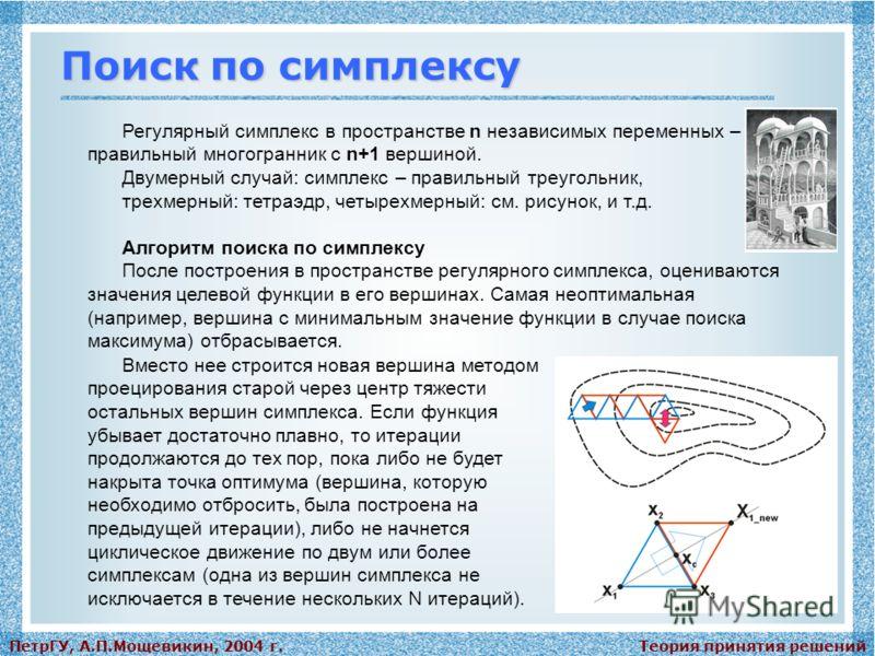 Теория принятия решенийПетрГУ, А.П.Мощевикин, 2004 г. Поиск по симплексу Регулярный симплекс в пространстве n независимых переменных – правильный многогранник с n+1 вершиной. Двумерный случай: симплекс – правильный треугольник, трехмерный: тетраэдр,