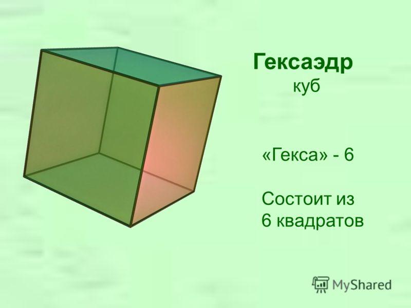 Гексаэдр куб «Гекса» - 6 Состоит из 6 квадратов