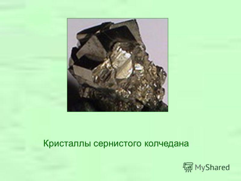 Кристаллы сернистого колчедана