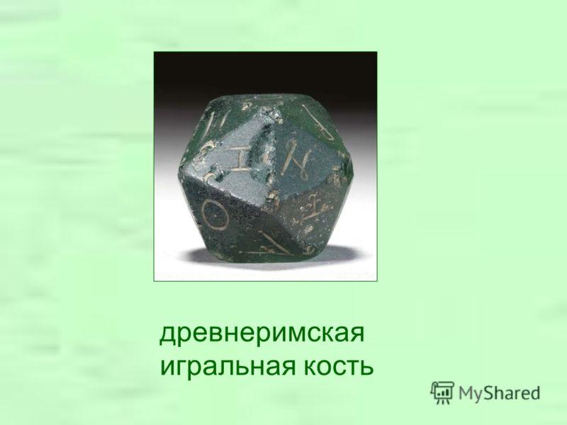 древнеримская игральная кость