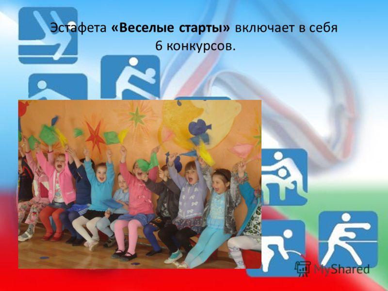 Эстафета «Веселые старты» включает в себя 6 конкурсов.