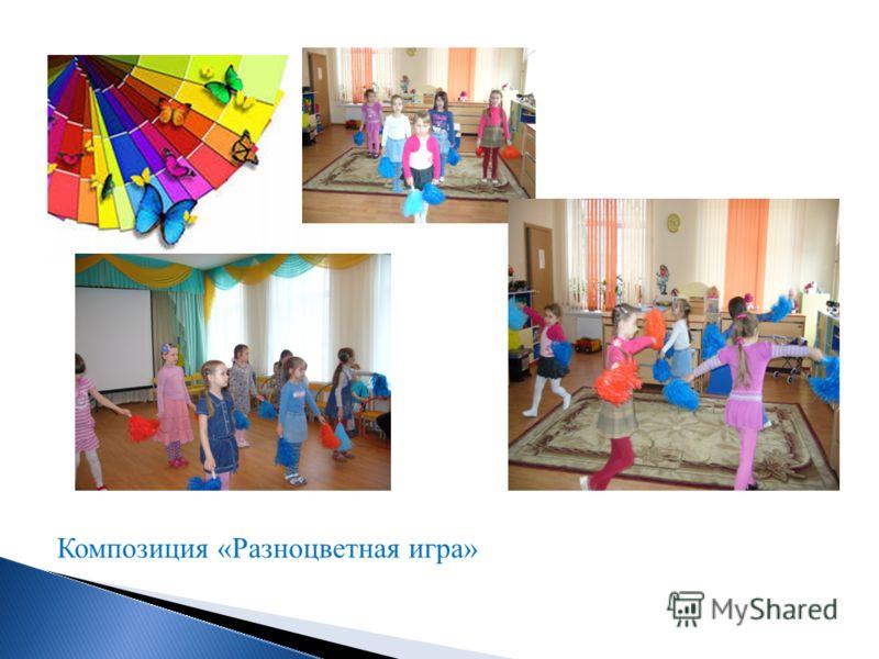 Композиция «Разноцветная игра»