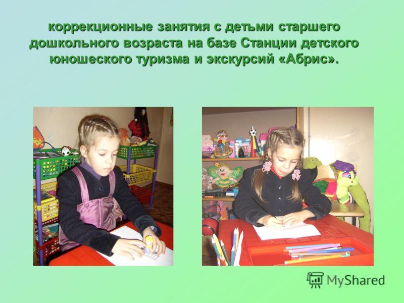 коррекционные занятия с детьми старшего дошкольного возраста на базе Станции детского юношеского туризма и экскурсий «Абрис».