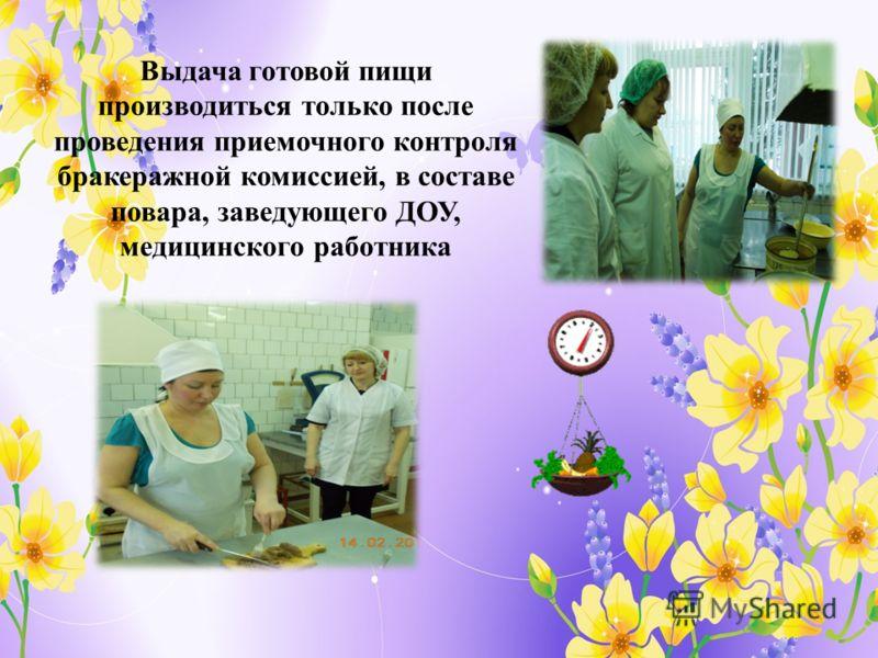 Выдача готовой пищи производиться только после проведения приемочного контроля бракеражной комиссией, в составе повара, заведующего ДОУ, медицинского работника