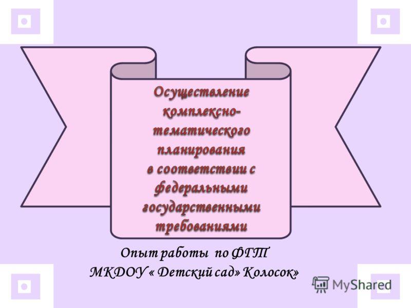 Опыт работы по ФГТ МКДОУ « Детский сад» Колосок»